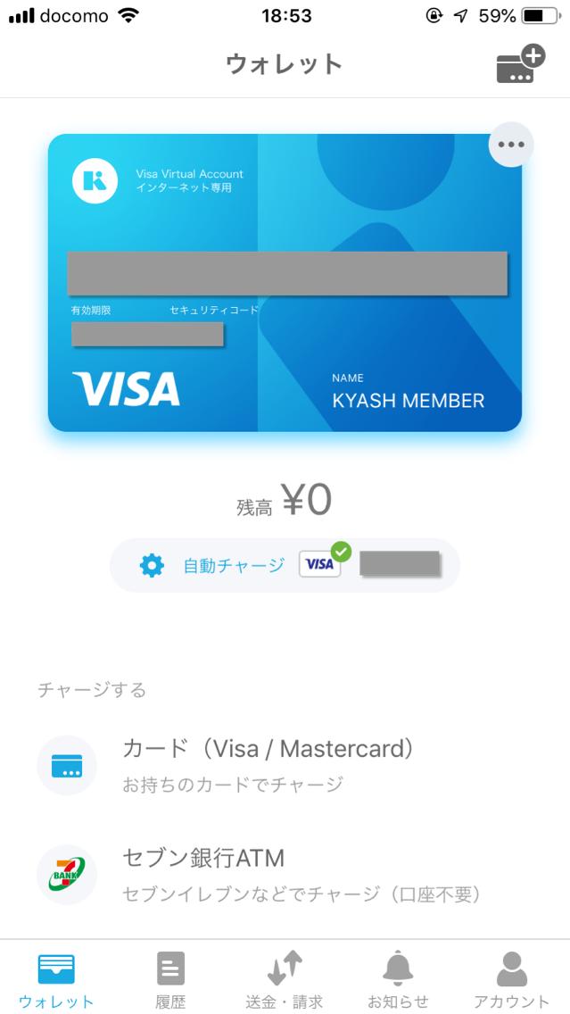 Kyashバーチャルカード