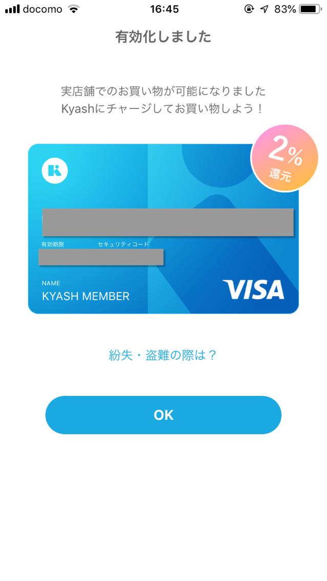 Kyashリアルカード有効化設定