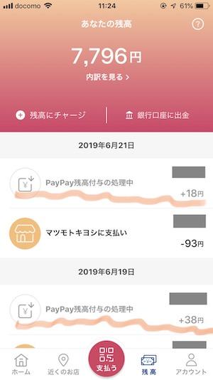 paypay還元付与予定ポイントの確認