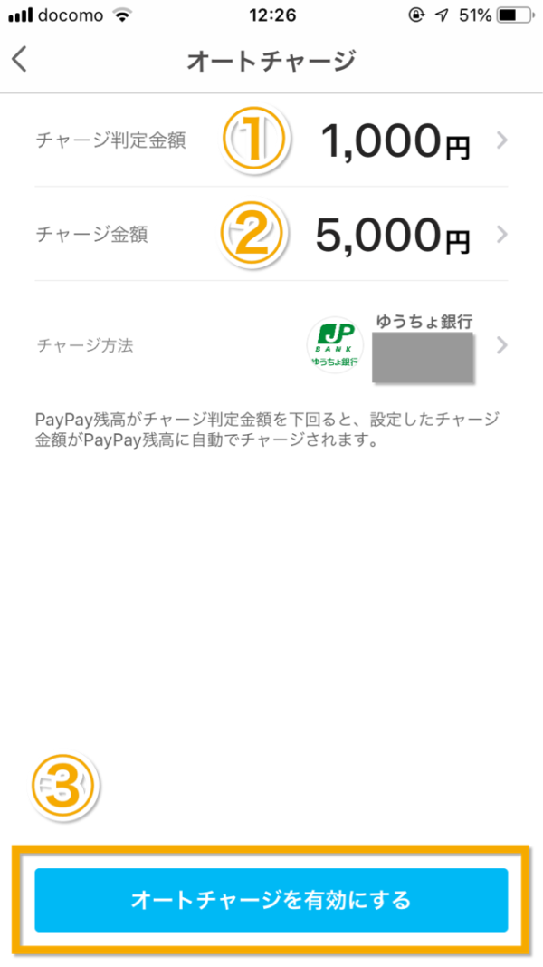 PayPayオートチャージ方法