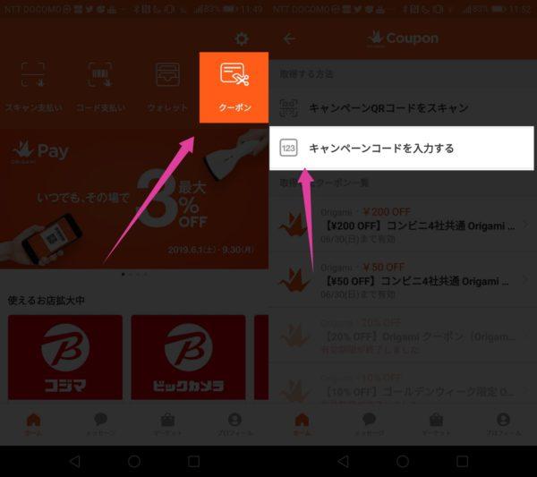 Origami Payでキャンペーンコードを入力してクーポンを入手する方法