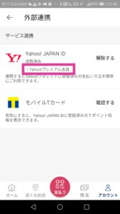 Yahoo!プレミアム会員登録しているYahoo! JAPAN IDとPayPayのアカウントを連携する方法