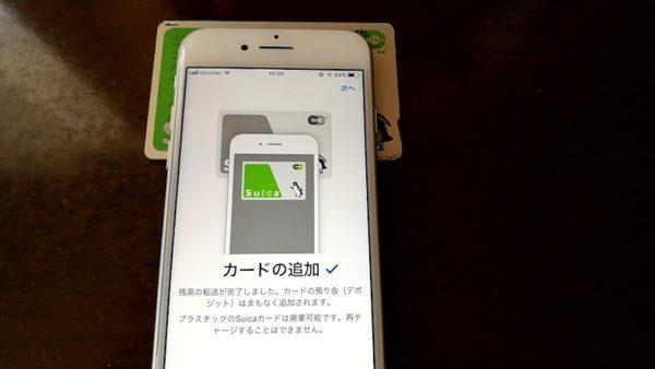 カード型SuicaからモバイルSuicaへ移行する方法